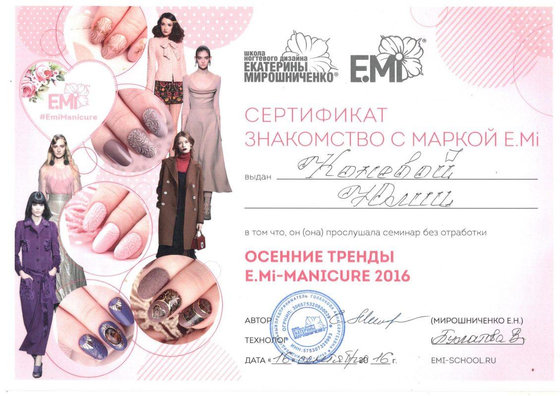 сертификат на знакомство